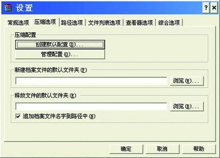 巧妙帮你保存个人隐私 WinRAR加密全攻略