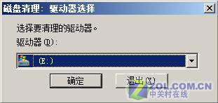 轻轻松松利用Vista工具箱清理系统垃圾