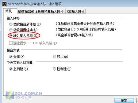 Vista下照样用智能ABC输入法 - 白云飘飘 - .