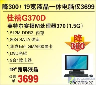 狂降300元 神舟液晶一体电脑仅3699元
