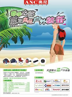 沈阳宣传手绘海报
