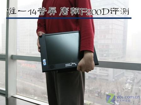 唯一的14吋普屏 2999元唐朝一体PC评测