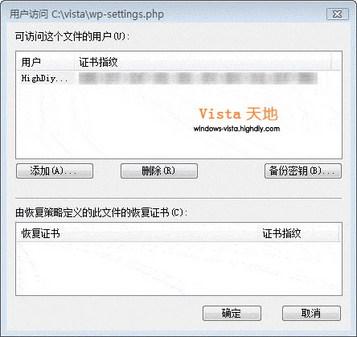 在Windows Vista 中加密文件/文件夹