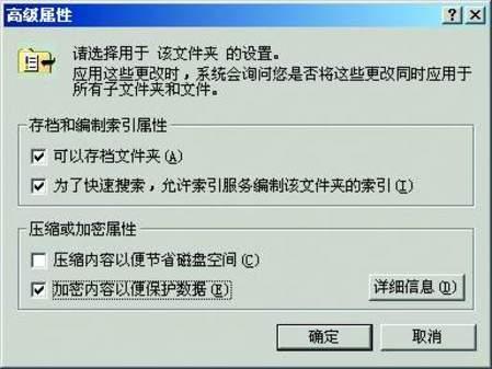 WindowsXP中的文件加密功能及其使用