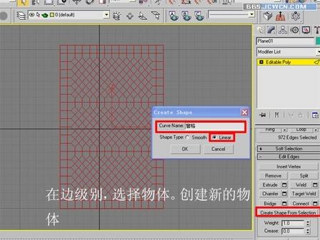 3ds max实例教程:教你快速制作窗格