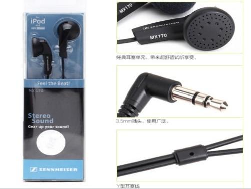烟台森海塞尔mx170 百元精品耳机大推荐