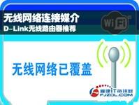 无线网络连接媒介 D-Link无线路由首选