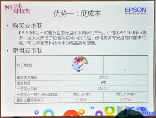 爱普生PP-50光盘印刷刻录西安促销中 行业新闻 丰雄广告第6张