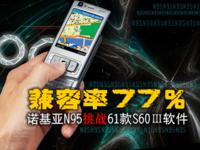 兼容率77% 诺基亚N95挑战61款S60v3软件