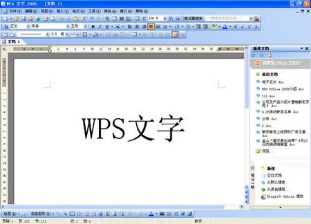 国产办公软件WPS Office 2005具体先容