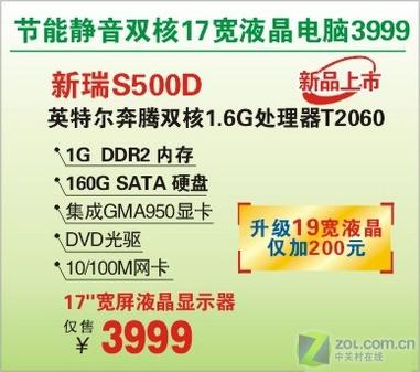 两款神舟奔腾双核PC 最低仅售3999元