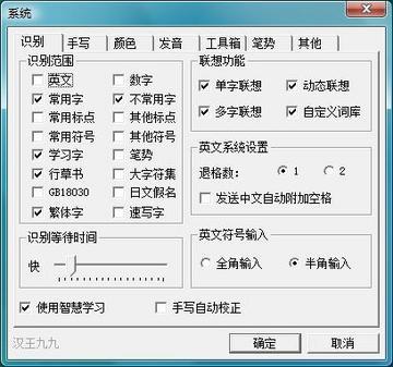 """汉王全新手写识别核心""""金猪版""""手写软件"""