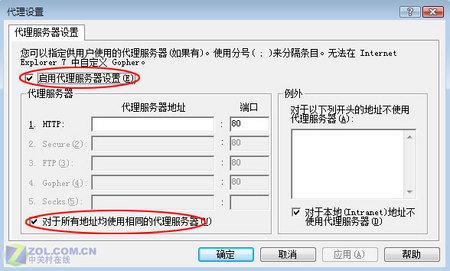 让IE 7代理设置步调更统一