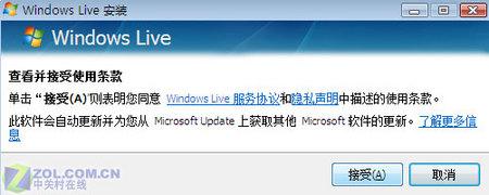 高手答疑解惑 揭开MSN8.5无法安装之谜