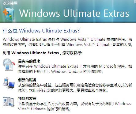 质疑!微软当初对Vista旗舰版的承诺呢?