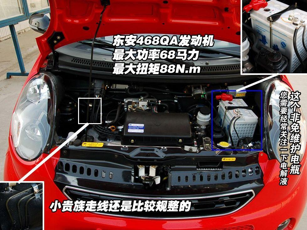 双环 小贵族 1.1手动金贵型清晰图片 双环汽车 小贵族 1.1高清图片