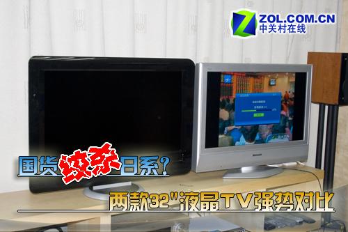 """国货绞杀日系?两款32""""液晶TV强势对比"""