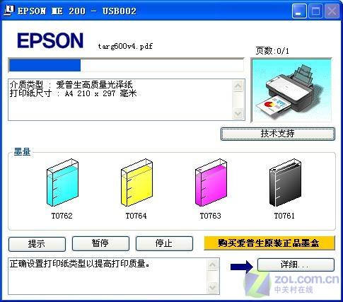 入门用户首选 爱普生ME200一体机评测