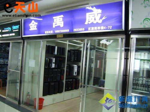 [联 系 人] 李先生   [联系地址] 新疆乌鲁木齐市红旗路电脑城4楼21