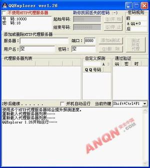 qq代理公布_知根知底 远程破解盗窃QQ密码的内幕_技巧应用_中关村在线