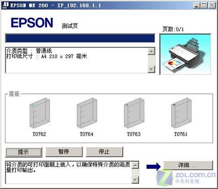 华硕WL-520GU 125M无线路由器评测(未完成)