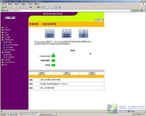华硕WL-520GU 125M无线路由器评测