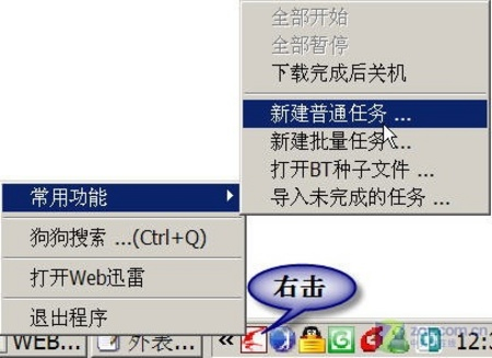 外表与内涵兼重 新版Web迅雷六大功能