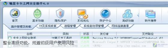 瑞星卡卡安全助手 V4.0.0.9