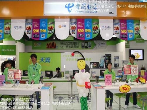 电信版大型商务机 长春三星W2014促销