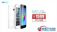 不二之选 魅族MX2增强版价格降至1599元