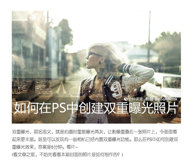 【转载】感受摄影的创意 用PS打造双重曝光照片 - A加佳 - .