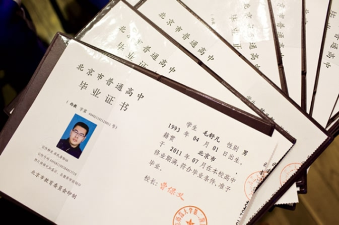 高中将要在七月颁发给二附中毕业生的这是毕业重庆高中十一中班多少图片