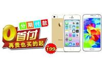 武汉苹果4S仅1580元高价回收换iphone