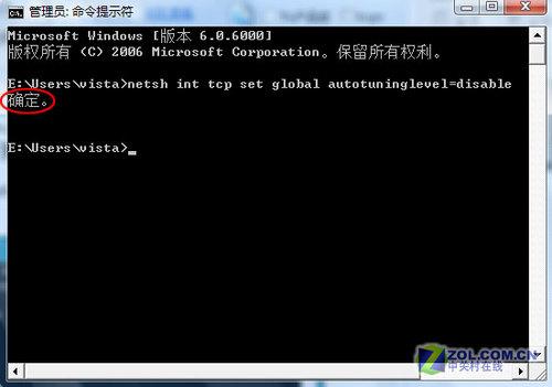 Vista系统下多线程下载速度慢解决方案