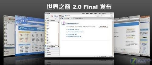 世界之窗浏览器2.0 Final (2.0.5.6)