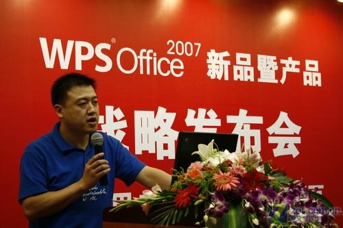 金山WPS Office2007多语言版惊艳亮相