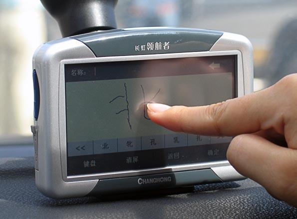 长虹领航者 GPS410图片下载 长虹领航者 GPS410大图 长虹领航者GPS定位设备大图
