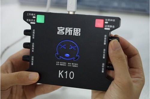 客所思k10声卡---开启掌上唱歌新时代-中关村在线