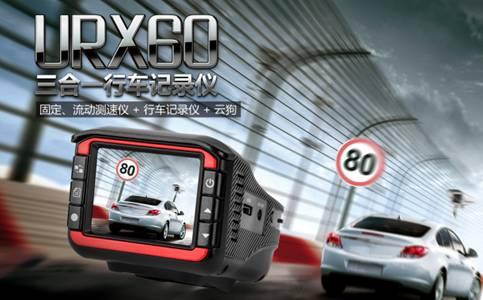 行车记录仪 任我游URX60新品上市到货