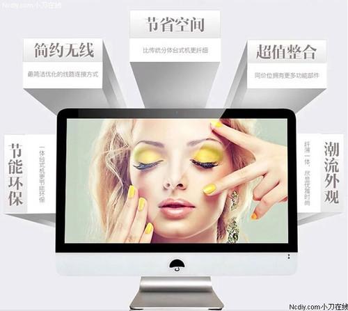 苹果外观 典籍一体机 i3版仅售2450元