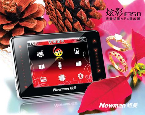 首款双侧红外触控MP4纽曼E350引潮流