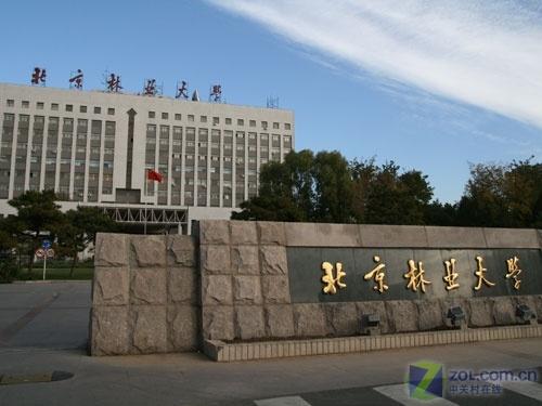 图为北京林业大学正门-4级大风都不怕 Z酷校园行走进北京林大
