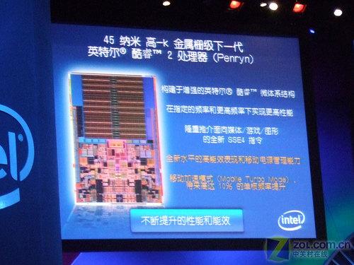 新技术前瞻:45nm处理器和迅驰五平台