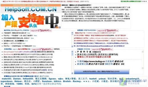 珊瑚虫热议 网友呼吁11月1日集体抵制QQ