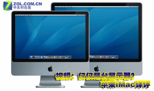 视频:仅仅是台显示器?苹果iMac详评