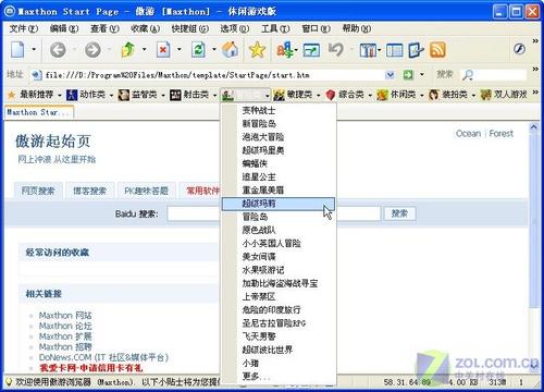 傲游浏览器出休闲游戏版 含200款游戏
