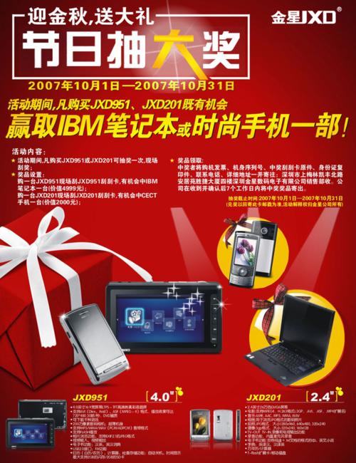 IBM笔记本与手机送出 金星MP4抽奖揭晓