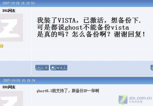 Ghost备份Vista造成系统无法启动全过程
