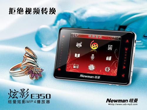 拒绝转换 纽曼E350支持直接播放RM RMVB