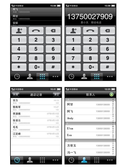 魅族m8手机 短信 音乐操作界面更新曝光-中关村在线
